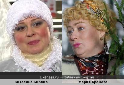 Виталина Библив похожа на Марию Аронову