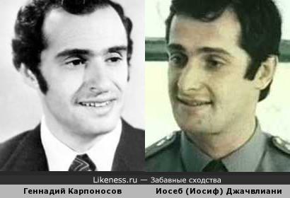 Фигурист Геннадий Карпоносов и актёр Иосеб (Иосиф) Джачвлиани