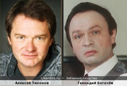 Фигурист Алексей Тихонов и актёр Геннадий Богачёв