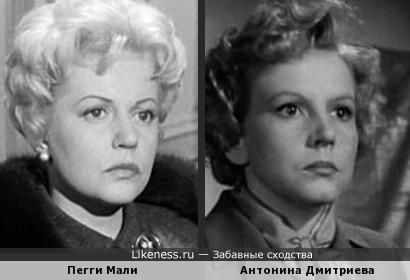 Пегги Мали и Антонина Дмитриева
