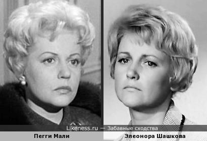 Пегги Мали и Элеонора Шашкова