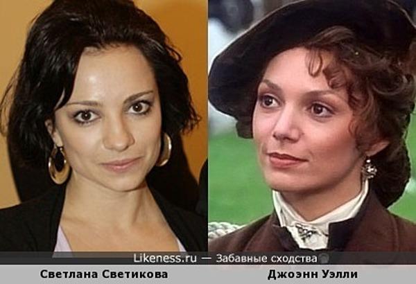 Светлана Светикова и Джоэнн Уэлли