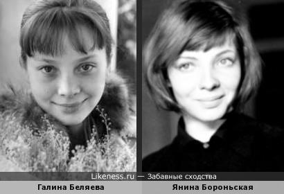 Галина Беляева и Янина Бороньская