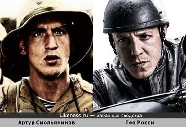 Артур Смольянинов и Тео Росси