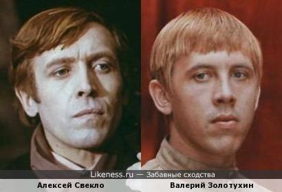 Алексей Свекло и Валерий Золотухин