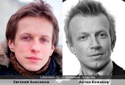Евгений Анисимов и Антон Комолов