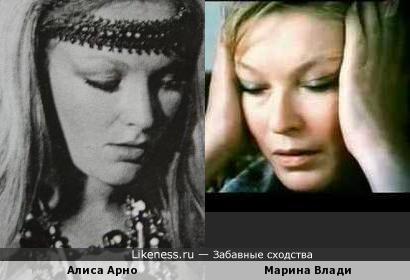 Алиса Арно и Марина Влади