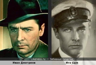 Актёры Иван Дмитриев и Иго Сым