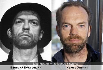 Валерий Кухарешин и Хьюго Уивинг