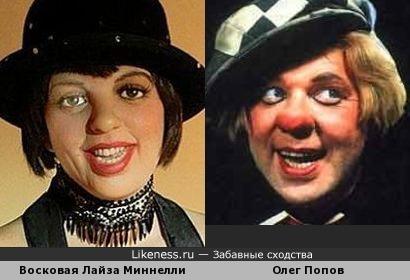 Лайза Миннелли в неудачном исполнении, напомнила Олега Попова