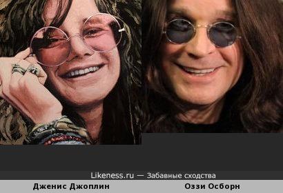 Дженис Джоплин и Оззи Осборн