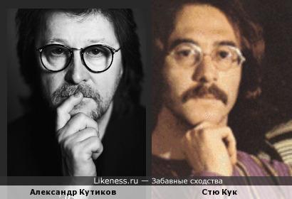 Александр Кутиков и Стю Кук
