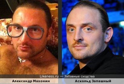 Александр Махонин (Мистер Кредо) и Аскольд Запашный