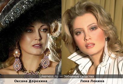 Оксана Дорохина и Лена Ленина