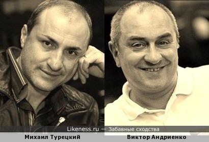 Михаил Турецкий и Виктор Андриенко