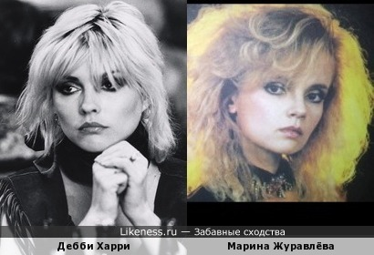 Дебби Харри и Марина Журавлёва