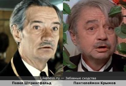 Павел Шпрингфельд и Пантелеймон Крымов