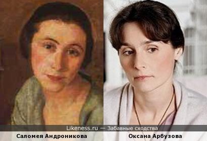 Саломея Андроникова и Оксана Арбузова