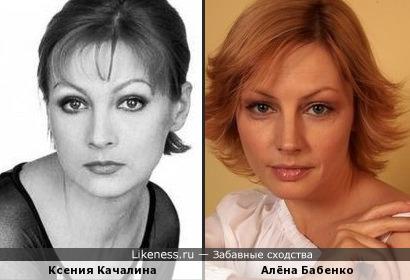 Ксения Качалина и Алёна Бабенко