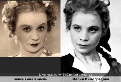 Валентина Ковель и Мария Виноградова