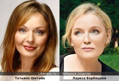 Татьяна Шитова и Лариса Вербицкая