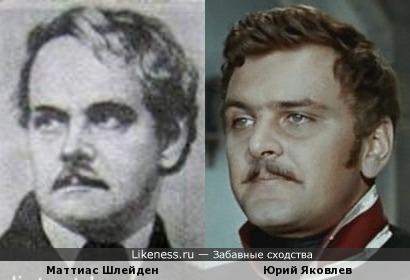 Маттиас Шлейден и Юрий Яковлев