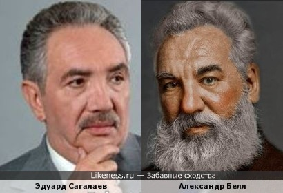 Эдуард Сагалаев и Александр Белл