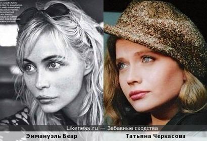 Эммануль Беар и Татьяна Черкасова