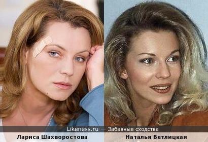 Лариса Шахворостова и Наталья Ветлицкая