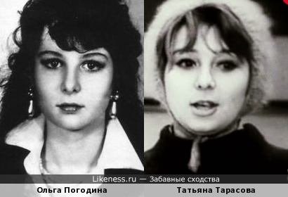 Ольга Погодина и Татьяна Тарасова