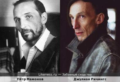 Пётр Мамонов и Джулиан Ричингс
