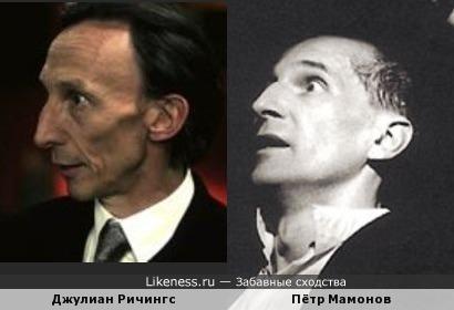 Джулиан Ричингс и Пётр Мамонов