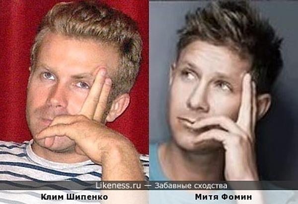 Клим Шипенко и Митя Фомин