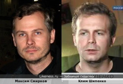 Максим Смирнов и Клим Шипенко