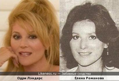Одри Лэндерс и Елена Романова