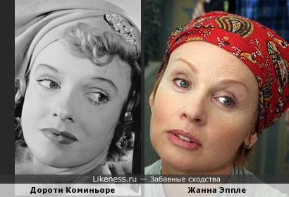 Дороти Коминьоре и Жанна Эппле