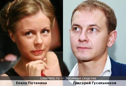Елена Потанина и Григорий Гусельников