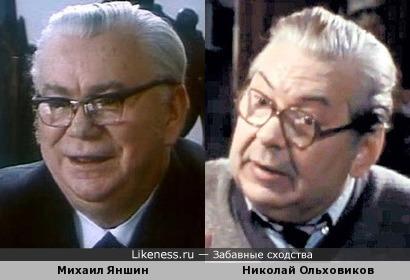 Михаил Яншин и Николай Ольховиков