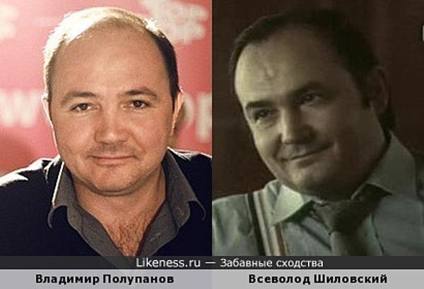 Владимир Полупанов и Всеволод Шиловский