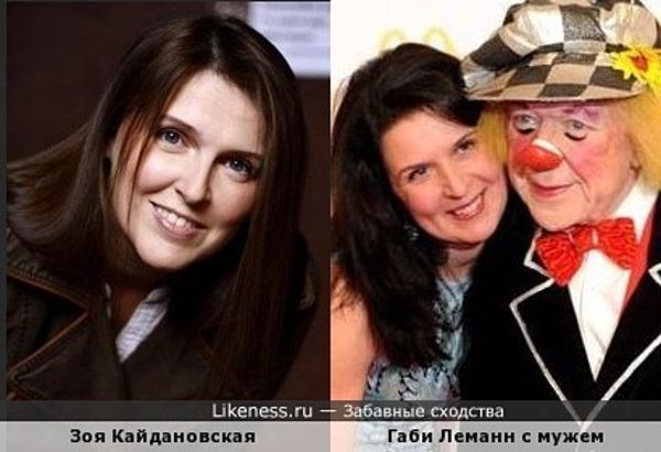 Зоя Кайдановская и жена Олега Попова Габи Леманн похожи