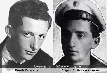 Юлий Харитон и Борис Лобач-Жученко