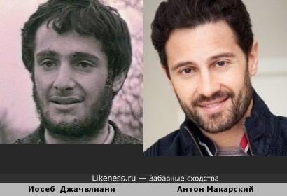 Иосеб Джачвлиани и Антон Макарский