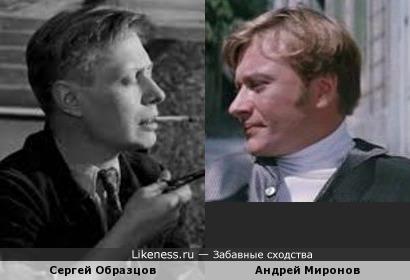 Сергей Образцов и Андрей Миронов