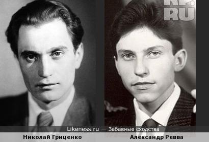 Николай Гриценко и Александр Ревва