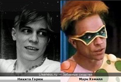 Никита Горюк похож на Марка Хэмилла в образе