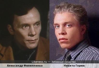 Александр Филиппенко и Никита Горюк