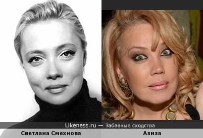 Светлана Смехнова и Азиза