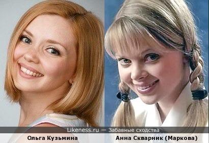 Ольга Кузьмина и Анна Скварник (Маркова)