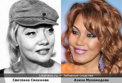Светлана Смехнова и Азиза Мухамедова