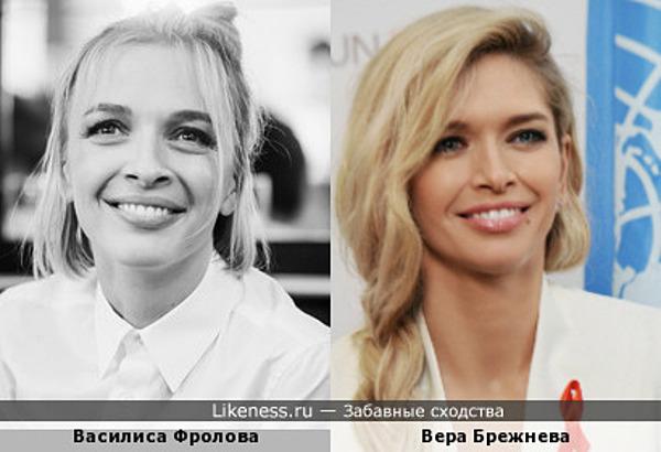 Василиса Фролова и Вера Брежнева